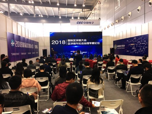 raybet公司受邀参加2018中国网络安全·智能制造大会相关活动