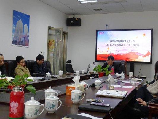 湖南raybet公司智能科技有限公司召开2018年度员工述职大会