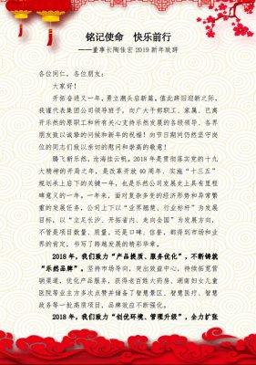 铭记使命 快乐前行——董事长陶佳宏2019新年致辞