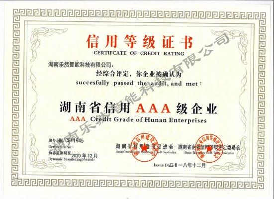 湖南省信用AAA级企业