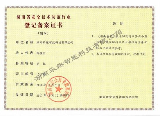 湖南省安全技术防范行业登记备案证