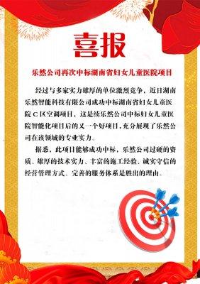 厉害了!raybet公司公司再次中标湖南省妇女儿童医院项目