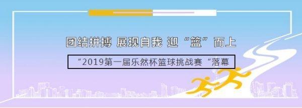 """团结拼搏 展现自我 迎""""篮""""而上----""""2019第一届raybet公司杯篮球挑战赛""""落幕"""