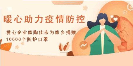 暖心助力疫情防控!爱心企业家陶佳宏为家乡捐赠10000个防护口罩