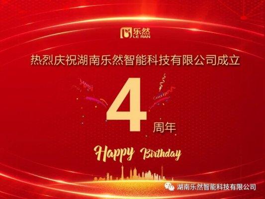 峥嵘四载,感谢有您——湖南raybet公司智能科技有限公司四周年庆