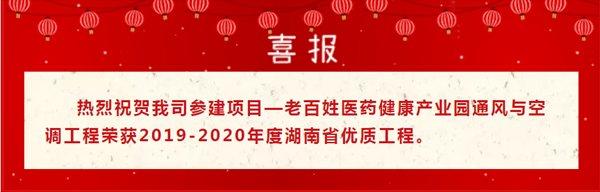 热烈祝贺我司参建项目—老百姓医药健康产业园通风与空调工程荣获2019-2020年度湖南省优质工程